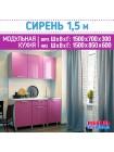Кухня СИРЕНЬ 1,5 м
