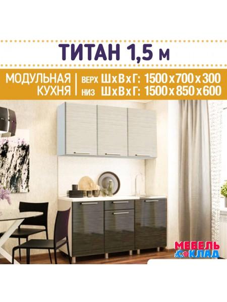 Кухня ТИТАН 1,5 м
