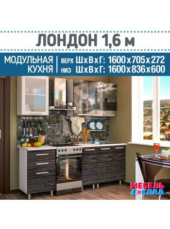 Кухня ЛОНДОН 1,6 м