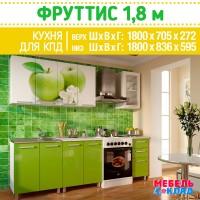 Кухня ФРУТТИС 1,8 м
