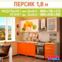 Кухня ПЕРСИК 1,8 м