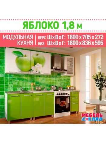 Кухня ЯБЛОКО 1,8 м