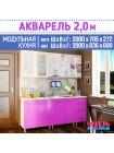 Кухня АКВАРЕЛЬ 2,0 м