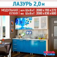 Кухня ЛАЗУРЬ 2,0 м