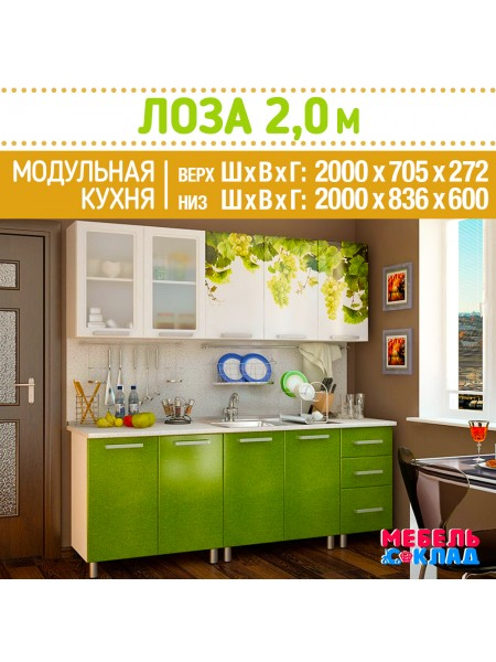 Кухня ЛОЗА 2,0 м