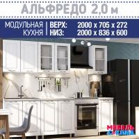 Кухня АЛЬФРЕДО 2,0 м