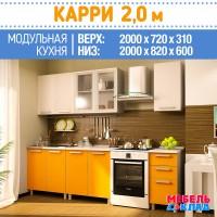 Кухня КАРРИ 2,0 м