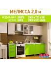 Кухня ЭМИЛИ 2,0 м
