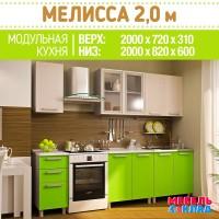 Кухня МЕЛИССА 2,0 м