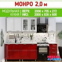 Кухня МОНРО 2,0 м