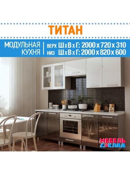 Кухня ТИТАН 2,0 м