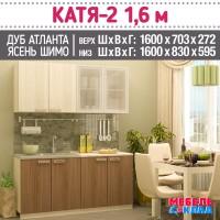 Кухня Катя-2 1,6 м.