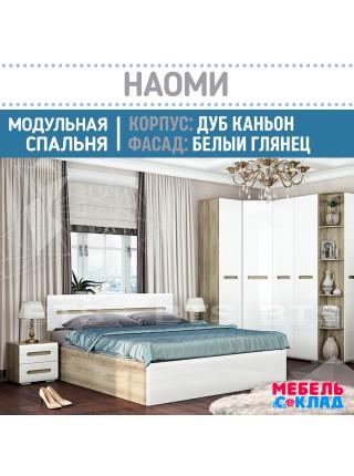 Спальня модульная НАОМИ