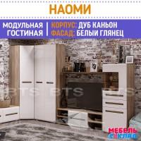 Гостиная модульная НАОМИ