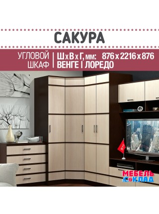 Комод САКУРА