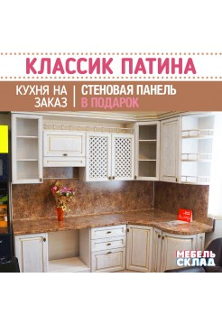 Кухня  Классик Патина