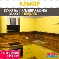 Кухня АЛЬКОР