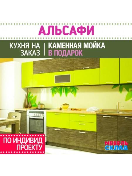 Кухня АЛЬСАФИ