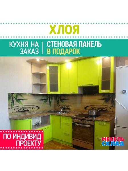 Кухня ХЛОЯ