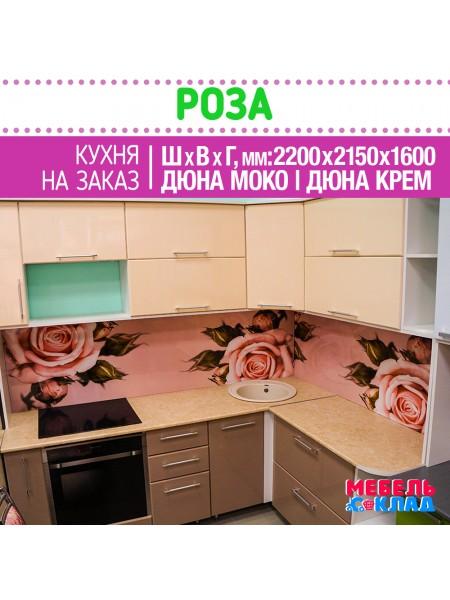 Кухня на заказ РОЗА