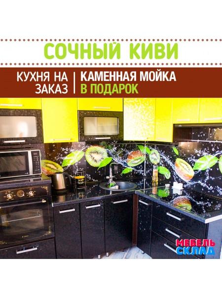Кухня на заказ СОЧНЫЙ КИВИ