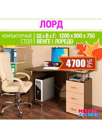 Стол компьютерный ЛОРД