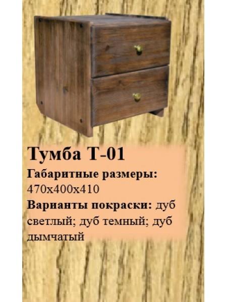 Тумба Т-01