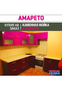 Кухня  Амарето