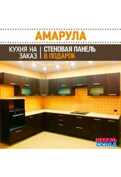 Кухня  Амарула