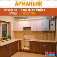 Кухня  Арманьяк