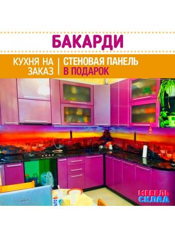Кухня Бакарди