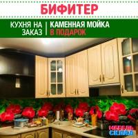 Кухня  Бифитер