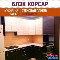 Кухня  Блэк Корсар