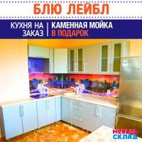 Кухня Блю Лейбл