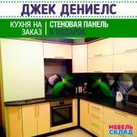 Кухня  Джек Дениелс