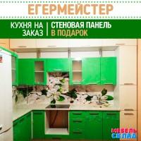 Кухня  Егермейстер