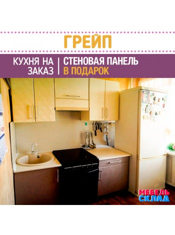 Кухня Грейп