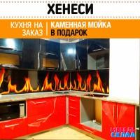 Кухня  Хенеси