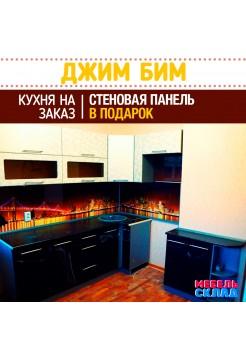 Кухня  Джим Бим