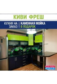 Кухня на заказ КИВИ ФРЕШ