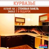 Кухня  Курвазье