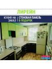 Кухня Лирейн