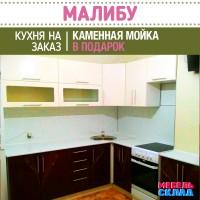 Кухня  Малибу