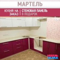 Кухня  Мартель