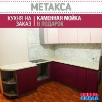 Кухня  Метакса