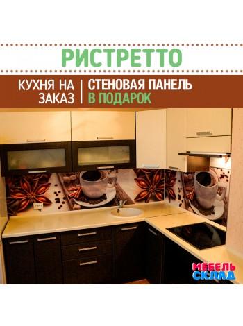 Кухня Ристретто