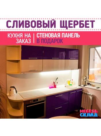Кухня Сливовый Щербер
