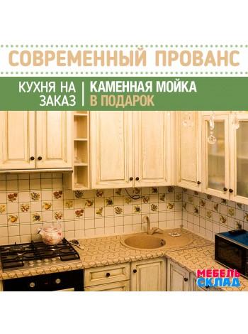 Кухня Современный Прованс
