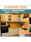 Кухня Утренний Кофе