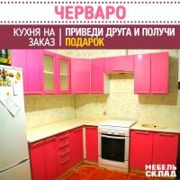 Кухня на заказ Черваро